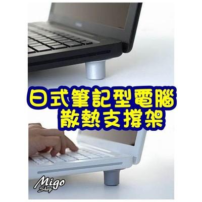 【日式筆記型電腦散熱支撐架】日式筆記本 電腦散熱墊 筆記本電腦腳墊 支撐腳墊 (3.2折)