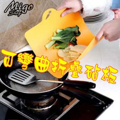 【可彎曲折疊砧板《橘色》】廚房用品分類菜板多彩砧板無菌菜板可彎曲菜板 (3.9折)