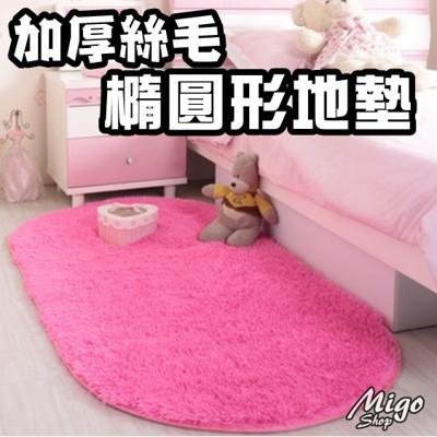 【加厚絲毛〈橢圓形〉地墊40*60cm】多色可選 超柔軟 高質感 地毯 地墊 茶几 客廳 臥室 浴室 (5.2折)
