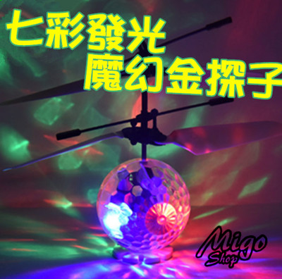 【七彩發光魔幻金探子《不挑款》】新奇特兒童飛行 感應飛行器懸浮發光飛機爆款 (5.6折)