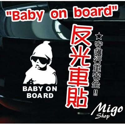 【Baby on board車貼 不挑色】車用貼紙baby反光警示貼孩子汽車貼紙 (4.2折)