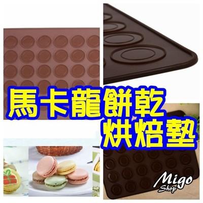 【馬卡龍餅乾烘焙墊《30個圓圈》】圓形矽膠墊餅乾烘焙矽膠墊烘焙模具大小30圓圈馬卡龍矽膠烤墊 (5折)