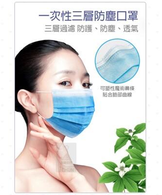 【我最便宜】三層防塵防飛沫熔噴布口罩 中層熔噴布口罩(