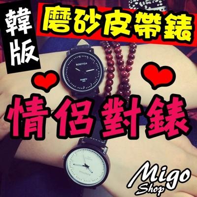 【韓版磨砂皮帶錶/單支販售】情侶對錶 情侶錶 手錶 手表 情侶錶 對錶 大錶面 女錶 男錶 學生錶 (5.8折)
