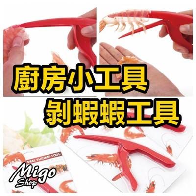 【廚房小工具/剝蝦蝦工具】廚房用品去皮器開蝦器小龍蝦剝殼器 (3.9折)