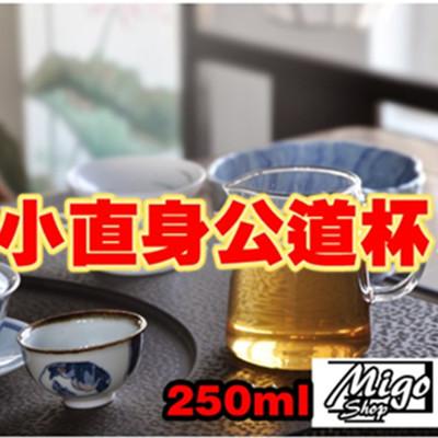【小直身公道杯/玻璃材質】小直身公道杯 玻璃茶海 玻璃公道杯250ml 現貨 特價 便宜 (4.4折)