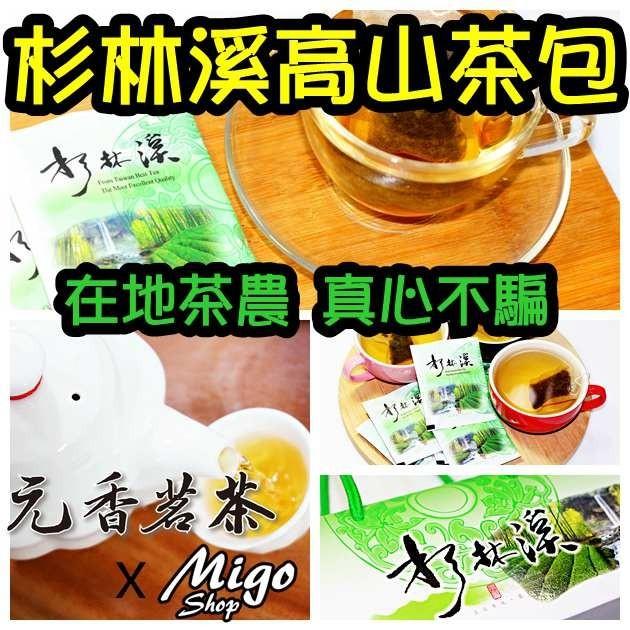 杉林溪高山茶包100包售在地茶農 真心不騙 茶葉茶包