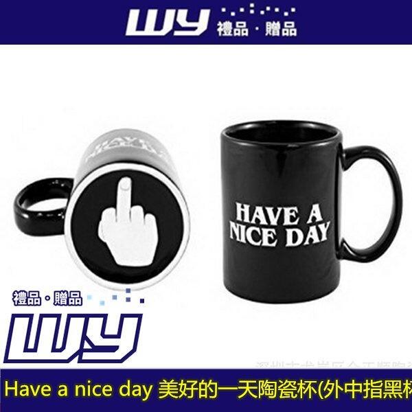 wy禮品贈品((have a nice day 美好的一天陶瓷杯(外中指)) 咖啡杯 中指杯