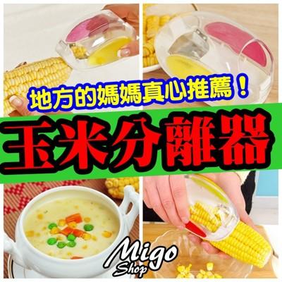 【小車車 玉米分離器《不挑色》】地方的媽媽都說好用 玉米粒分離器 剝玉米器 圓形玉米刨 剝玉米 分離 (4.4折)