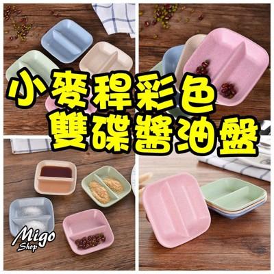 【小麥稈彩色雙碟醬油盤《不挑色》】小麥秸稈創意彩色小盤子點心甜品碟子裝骨頭的菜碟調味碟日式餐具 (2.7折)