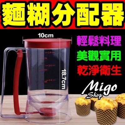 【麵糊分配器】現貨 特價 定量器 按壓式 粉漿壺 定量壺 定量器 杯子蛋糕 烘焙用 便宜 (5.5折)