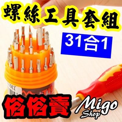 【31合一螺絲刀工具套裝《圓柱狀》】螺絲 工具組 多功能螺絲起子 電腦 五金 家具 維修 實用 居家 (4.8折)