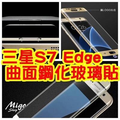 【三星S7 Edge 曲面鋼化玻璃貼】三星s7edge曲面鋼化膜plus熱彎防爆膜3D曲面全屏鋼化膜 (5.2折)