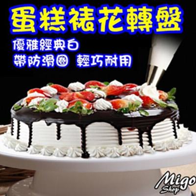 【蛋糕裱花轉盤】蛋糕 手工蛋糕 完美女友必備 烘焙 廚房 (5.3折)