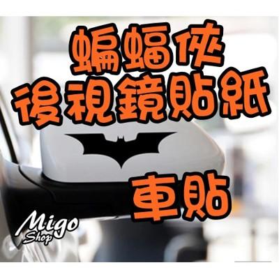 【蝙蝠俠後視鏡貼紙/車貼《只賣黑色》】個性汽車貼紙蝙蝠俠後視鏡貼超酷車標拉花黑色銀白專車專用 (4.2折)