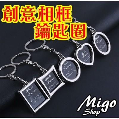 【MIGO SHOP】【創意相框情侶鑰匙扣】創意相框情侶鑰匙扣 方形個性照片鑰匙圈 愛心鑰匙鏈 紀念 (3.9折)