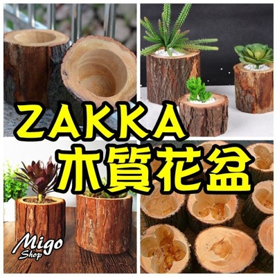 【ZAKKA 木質花盆《9*8CM》另有多種尺寸】ZAKKA 樹根花器樹樁花盆 多肉花盆 (3.9折)