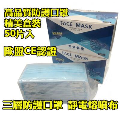 現貨直發 歐盟CE認證正三層加厚口罩(精美盒裝)單片價 靜電熔噴布 3層口罩 防水防飛沫 送禮自用 (0.4折)