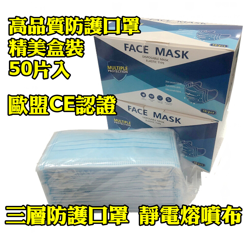 現貨直發 歐盟ce認證正三層加厚口罩(精美盒裝)單片價 靜電熔噴布 3層口罩 防水防飛沫 送禮自用