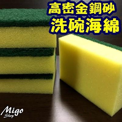 【高密金鋼砂洗碗海綿《綠黃色》】家事 洗碗 家事好幫手 清潔 現貨 最低價 便宜 (2.4折)