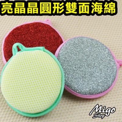 【亮晶晶圓形雙面海綿《不挑色》】海綿 菜瓜布 家事 洗碗 家事好幫手 清潔 現貨 最低價 便宜 (3.1折)