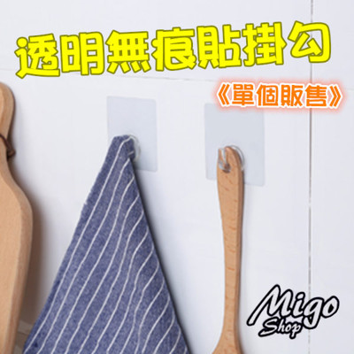 【透明無痕貼掛勾《單個販售》】透明黏貼 掛鉤 無痕 門後黏貼掛勾 廚房牆壁 強力免釘 魔力貼 (2折)