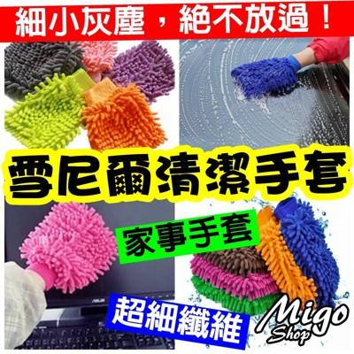 【雪尼爾清潔手套《不挑色/不挑款》】超細纖維 雪尼爾 珊瑚蟲 洗車 超強力清潔 除塵手套 洗車 手套 (3.8折)