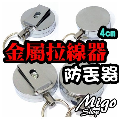 【4cm金屬拉線器 防丟器】金屬易拉得開瓶器金屬伸縮鑰匙扣 (3.9折)