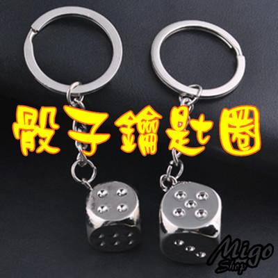 【骰子鑰匙圈】鑰匙扣鑰匙圈配件 (3.6折)