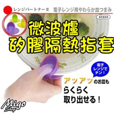 【微波爐矽膠隔熱指套《不挑色》】隔熱指套 防燙手套 微波爐 烤箱 烘焙 料理 煮菜 廚房 現貨 (3.2折)
