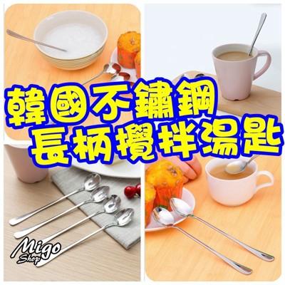 【韓國不鏽鋼長柄攪拌湯匙】韓國創意不銹鋼長柄勺子環保辦公室咖啡勺攪拌勺 (2.7折)