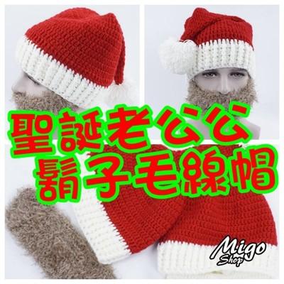 【聖誕老公公鬍子毛線帽】聖誕帽手工編織鬍子帽秋冬季外貿新款萬聖節毛線帽子批發 (5.9折)