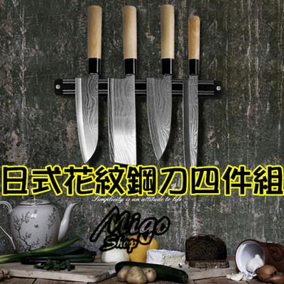 【日式花紋鋼刀四件組】紋日式料理刀砍骨刀魚生切片刀剔骨刀陽江廚房菜刀套刀具 (7.3折)