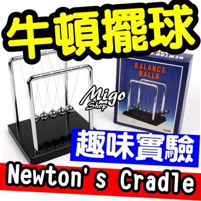 【牛頓擺球】 教學擺飾 力學實驗 辦公室擺設 碰撞球 牛頓擺 牛頓球 牛頓珠 禮物 好玩 牛頓球 便 (5.4折)