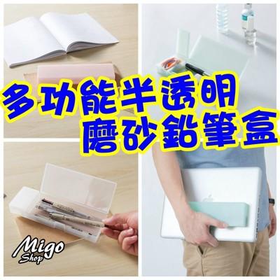 【多功能半透明磨砂鉛筆盒《不挑色》】多功能磨砂半透明文具盒 PP塑料鉛筆盒 (3.3折)