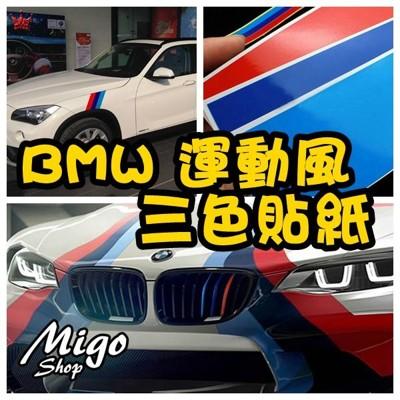 【BMW 運動風三色貼紙《需自行DIY裁剪黏貼》】翼貼供應寶馬bmw3系1系5系6系X系列三色裝飾中 (4.7折)