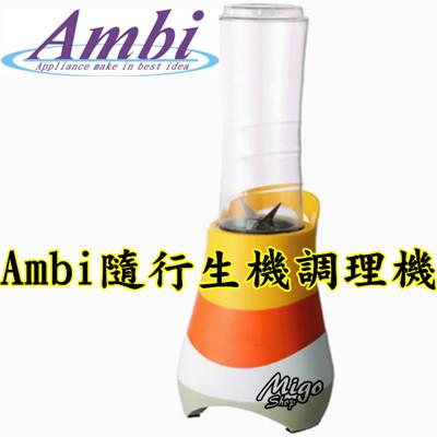 【Ambi 隨行生機調理機】BL-2066+攪拌杯600mlTRINTAN材質隨身杯,不含雙酚A (3.6折)