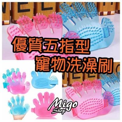 【優質五指型寵物洗澡刷《不挑色》】手掌刷狗狗刷五指刷寵物用品 (3.6折)
