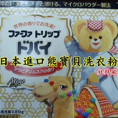 【日本進口 FaFa TRIP 熊寶貝洗衣粉~杜拜風】香味 850g (2.9折)