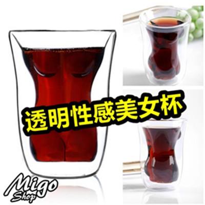 【美女透明玻璃杯】美女杯 雙層 隔熱玻璃水杯 性感美女杯 聖誕節 萬聖節 禮物 驚喜 可愛 (5.6折)