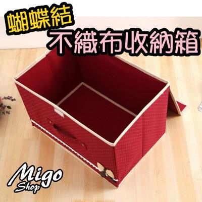 【蝴蝶結不織布收納箱不挑色】蝴蝶結無紡布收納箱扣扣箱收納盒家居收納整理箱 (4.8折)