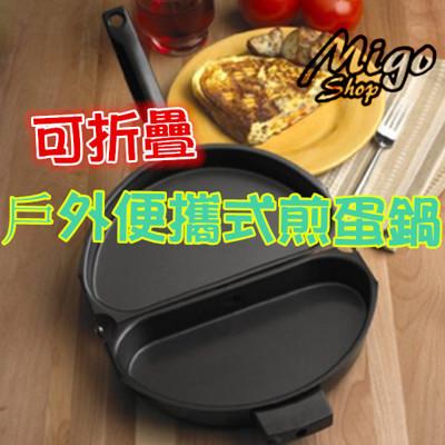 【戶外便攜式煎蛋鍋/可折疊】折疊煎蛋鍋可翻轉不黏鍋戶外便攜式折疊鍋 (6.1折)