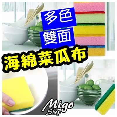 【最低價!多色雙面海綿菜瓜布《不挑色》】家事 洗碗 家事好幫手 清潔 現貨 最低價 便宜 (2.2折)
