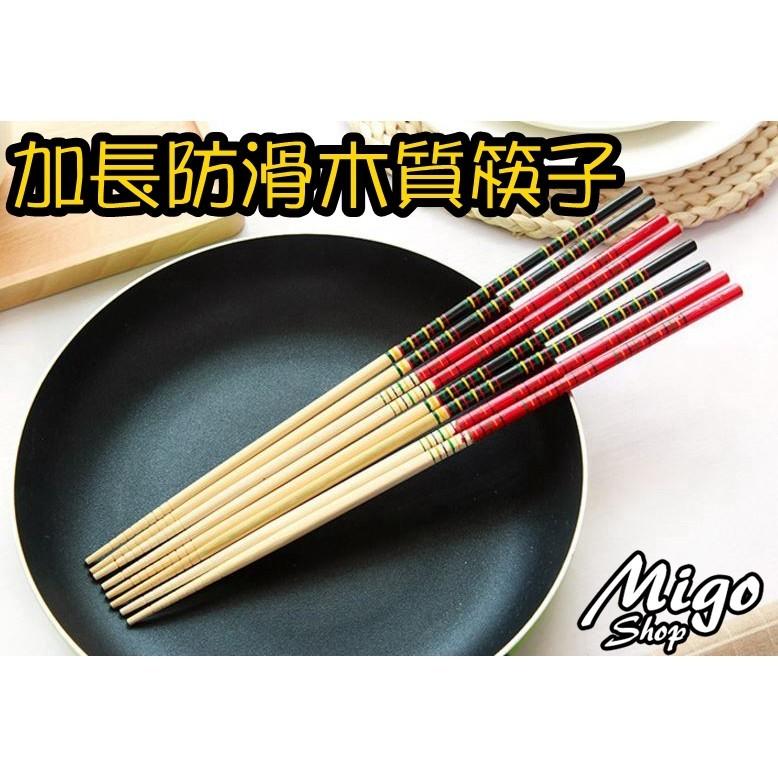 加長32.8cm 拉麵專用筷 火鍋店 麵攤 小吃攤 必備 專用