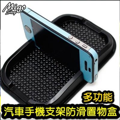 【車用手機防滑置物盒《立體款/黑色/點狀》】IPHONE 各種手機適用 汽車防滑置物墊 手機支架 導 (3.9折)