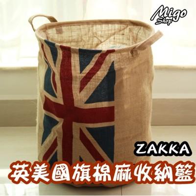 【國旗棉麻收納籃】收納 雜貨風 髒衣籃 收納籃 可折疊小物 文具 雜貨收納 zakka (5.7折)