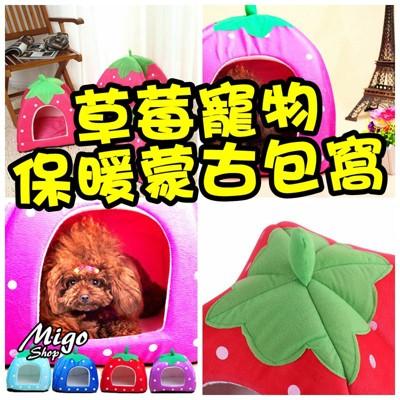 【草莓寵物保暖蒙古包窩《小款》《不挑色》】經典狗窩 草莓寵物狗窩 蒙古狗窩 保暖狗窩 草莓造型 創意 (5.8折)