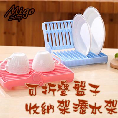 【可折疊盤子收納架瀝水架《不挑色》】可折疊盤子收納瀝水架廚房碗碟置物架整理架杯子晾乾架 (4.5折)