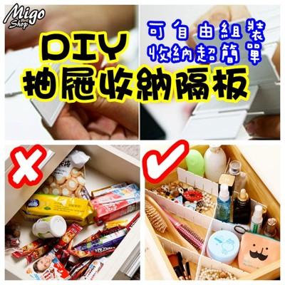【DIY抽屜收納隔板(6入)《不挑色》】抽屜 收納 雜物 化妝品 小物收納 內衣褲 襪子收納 化妝品 (4.2折)