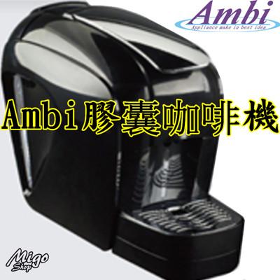 【Ambi膠囊咖啡機】CM-7107附贈空膠囊一盒(20顆裝) 義大利原裝電泵 (3.7折)